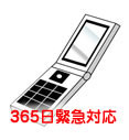 予約完了から緊急連絡先(携帯電話)で365日安心サポート。